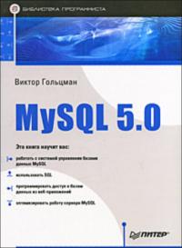 MySQL 5.0. Библиотека программиста