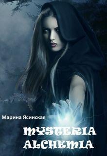 Mysteria alchemia (СИ)