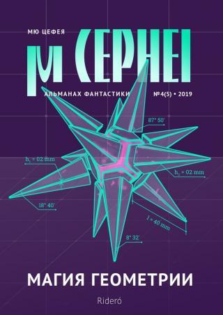 Мю Цефея. Магия геометрии