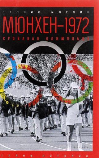 Мюнхен — 1972. Кровавая Олимпиада