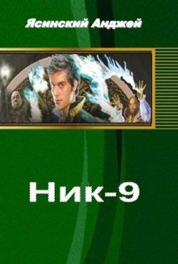 Н - 9 (СИ)