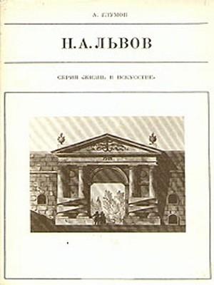Н.А.Львов