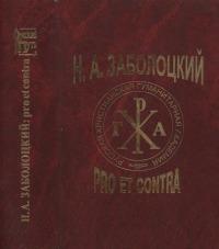 Н.А. Заболоцкий: pro et contra (личность и творчество Н. А. Заболоцкого в оценке писателей, критиков, исследователей : антология)