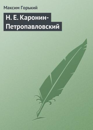 Н Е Каронин-Петропавловский