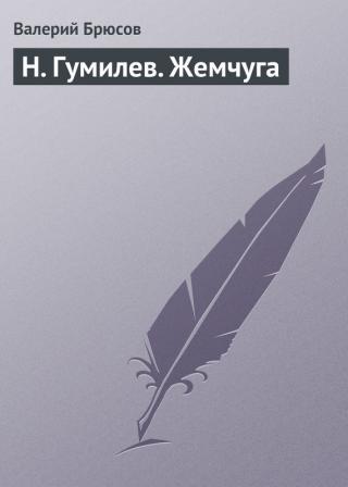 Н.Гумилев. Жемчуга