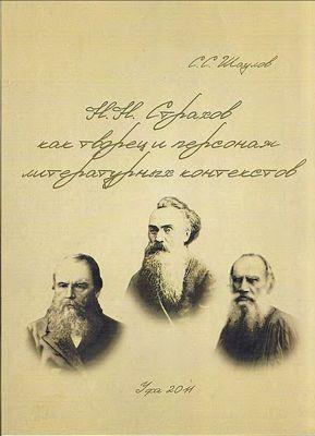 Н. Н. Страхов как творец и персонаж литературных контекстов