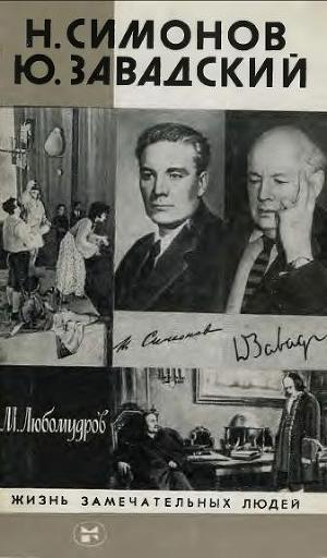Н. Симонов, Ю. Завадский