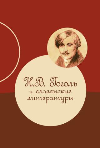 Н. В. Гоголь. Новые материалы и исследования. Вып. 2 (сборник статей)