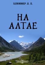 На Алтае