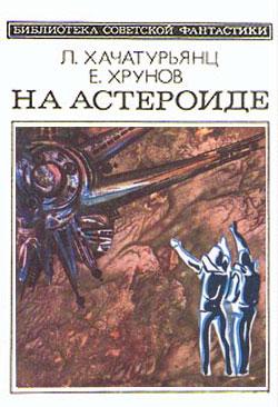 На астероиде [Путь к Марсу - 2]