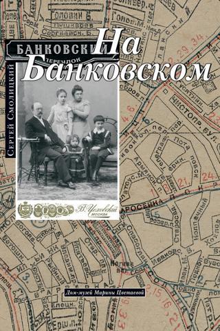 На Банковском