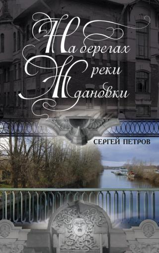 На берегах реки Ждановки