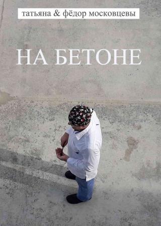 На бетоне