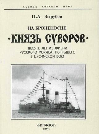 На броненосце «Князь Суворов» [Десять лет из жизни русского моряка, погибшего в Цусимском бою]