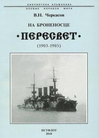 "На броненосце ""Пересвет"". 1903-1905 гг."