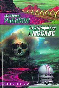 На будущий год в Москве