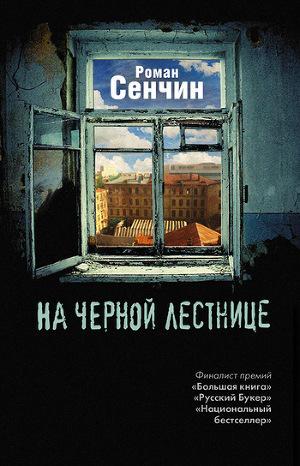 На черной лестнице(сборник)