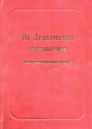 На Дедиловском направлении. Великая Отечественная война на территории Киреевского района