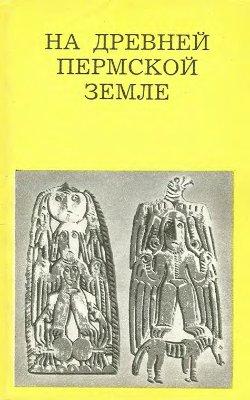 На древней Пермской земле
