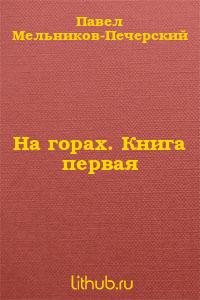 На горах. Книга Первая