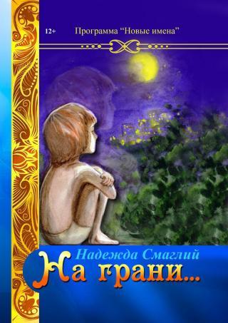 На грани (сборник)