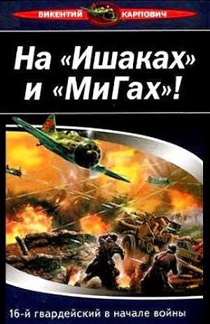 На «Ишаках» и «Мигах»! 16-й гвардейский в начале войны