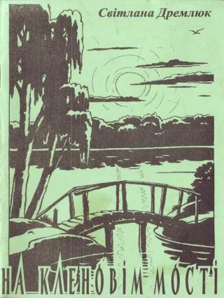 На кленовім мості