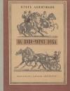 На коне - через века