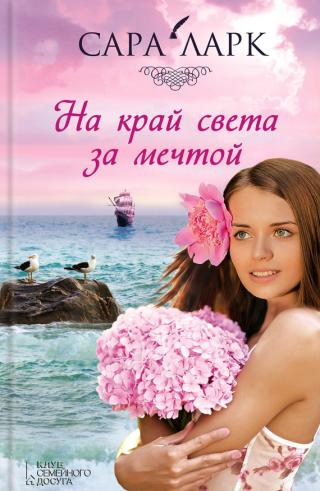 Цветы из огненного рая сара ларк читать онлайн