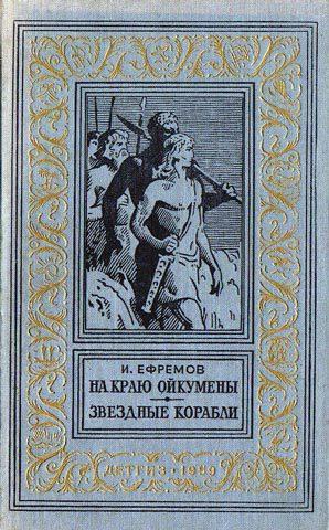 На краю Ойкумены. Звездные корабли(изд.1959)