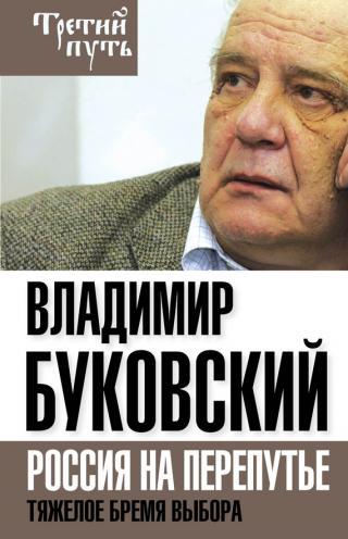 На краю. Тяжелый выбор России