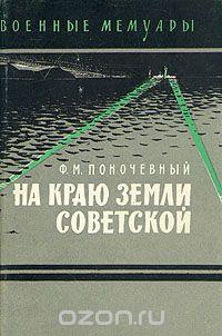 На краю земли советской