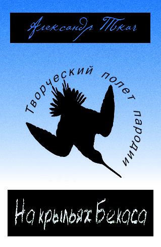 На крыльях Бекаса