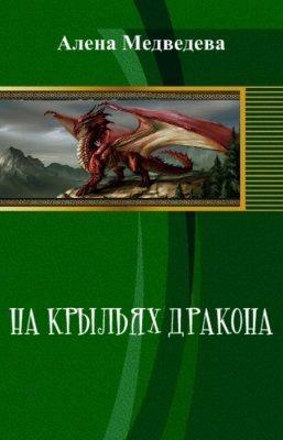 На крыльях дракона (СИ)