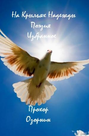 На Крыльях Надежды: Поэзия. Избранное
