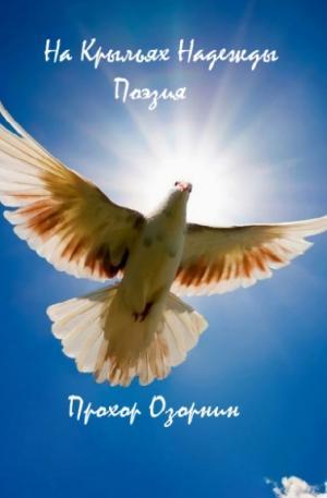 На Крыльях Надежды: Поэзия