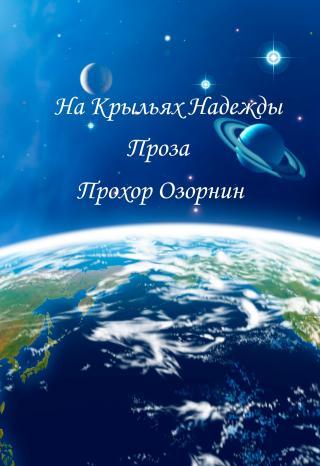 На Крыльях Надежды: Проза