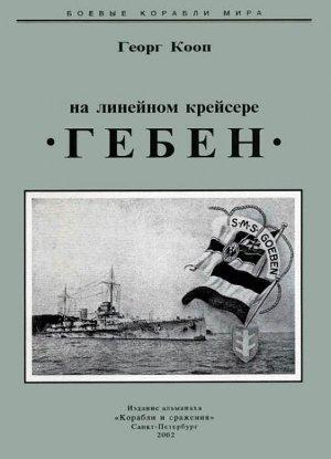 На линейном крейсере «Гебен»