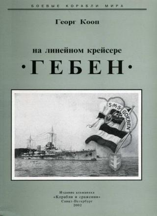 На линейном крейсере Гебен