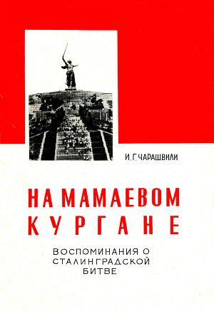 На Мамаевом кургане (воспоминания о Сталинградской битве)