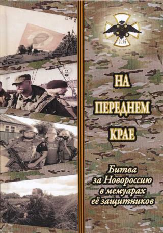 На переднем крае. Битва за Новороссию в мемуарах её защитников