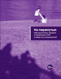 На перепутье: методология, теория и практика ЛГБТ и квир-исследований