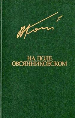 На поле овсянниковском (Повести. Рассказы)