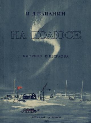 На полюсе (Изд. 1939 г.)