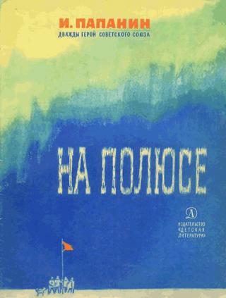 На полюсе (Изд. 1980 г.)