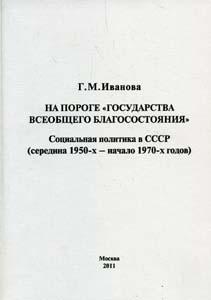 На пороге «государства всеобщего благосостояния» [Социальная политика СССР (середина 1950-х — начало 1970-х годов)]