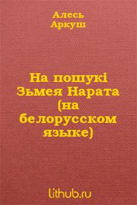 На пошукi Зьмея Нарата (на белорусском языке)