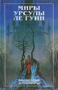 На последнем берегу [The Farthest Shore - ru]