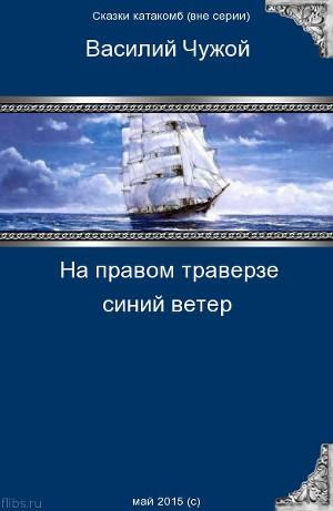 На правом траверзе синий ветер (СИ)
