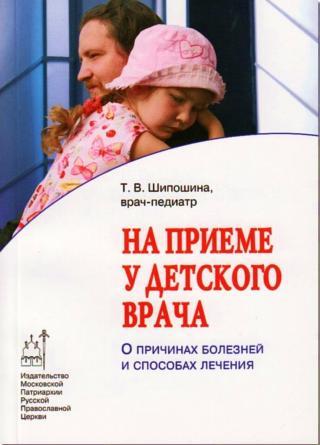 На приёме у детского врача: О причинах болезней и способах их лечения